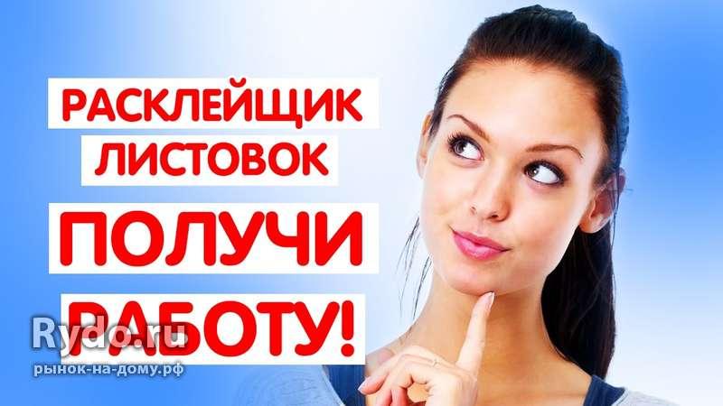 инструкция применению стоимость расклейки объявлений в дмитровском районе такими детьми