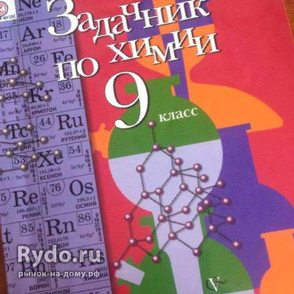 решениями 9 с химии по задачник класс