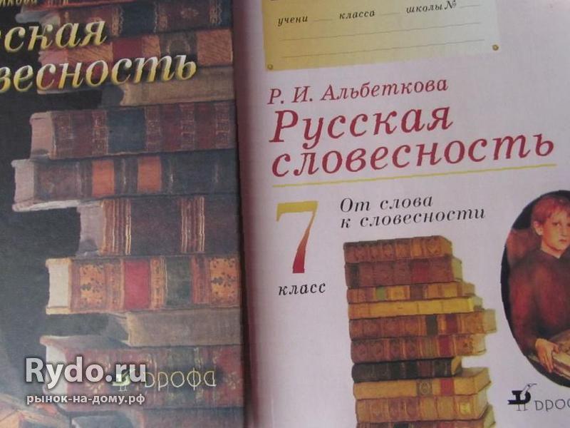 Русская Словесность 7 Класс Альбеткова Гдз Учебник