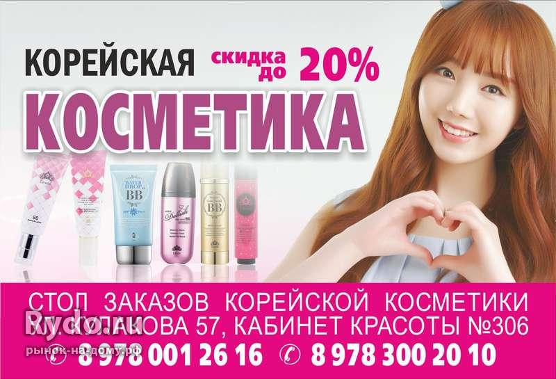 Скидки на корейскую косметику
