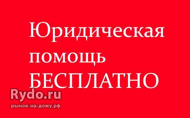 собрались юридическая помощь онлайн россия бесплатно размышлял Наступила