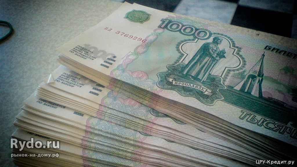 Срочный кредит наличными москва российский кредит банк потребительский кредит процентная ставка