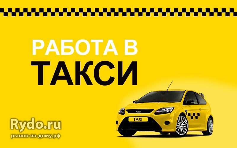 Такси максим красноярск для водителей