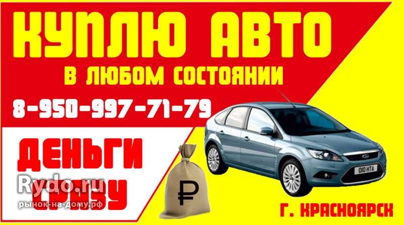 Ломбард автомобилей продажа красноярск машину в залог в банк