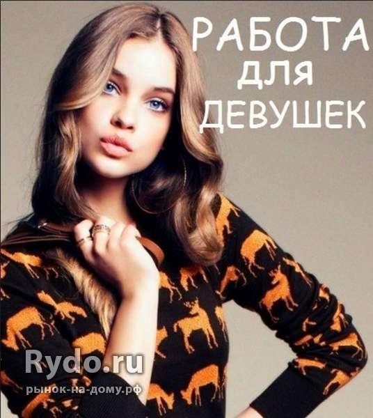 Работы для девушек в барнауле работа для девушек в сфере досуга новосибирск