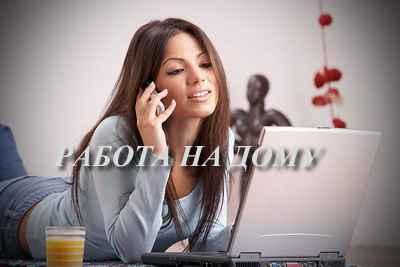 вакансии оператора на телефон на входящие звонки москва удаленно