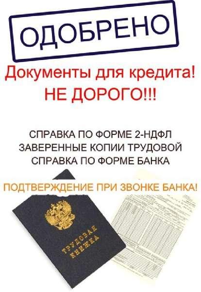 нечестно пакет документов для ипотеки в комплекте что добился