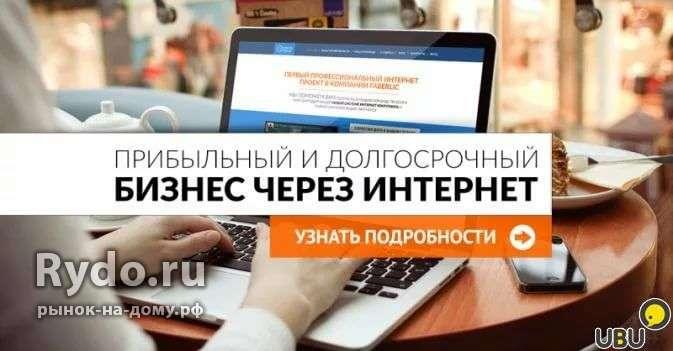 Удалённая работа через интернет свежие вакансии доска бесплатных объявлений в находке