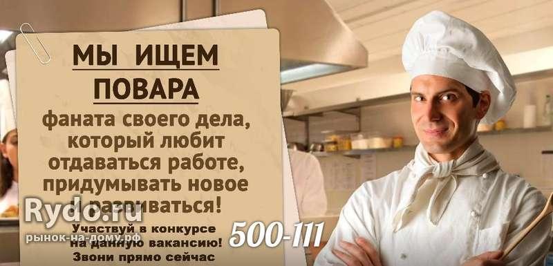 зависимости авито ищу работу кфс москва повар производители