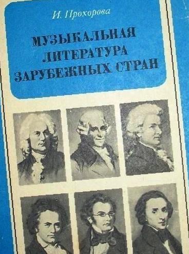 Музыкальная Литература Учебник Прохорова