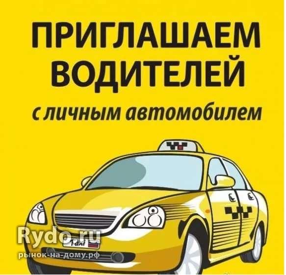 работа водитель такси