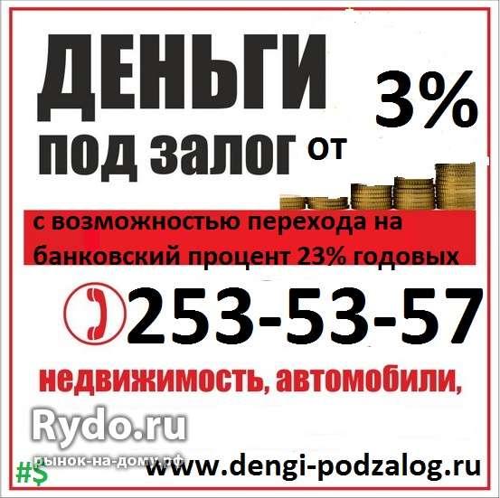 Автоломбард в Москве Срочный кредит и займ под залог