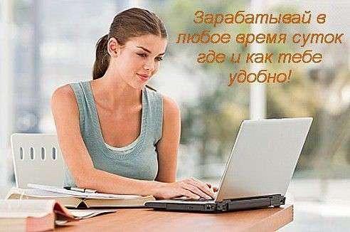 Работа онлайн киров работа в казани для девушек с проживанием в