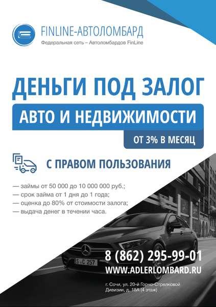 Кредиты под залог ПТС автомобиля - КредиторПро-2019