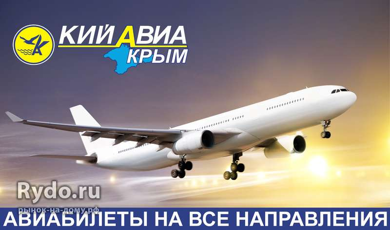 Скидка пенсионерам на авиабилеты аэрофлот