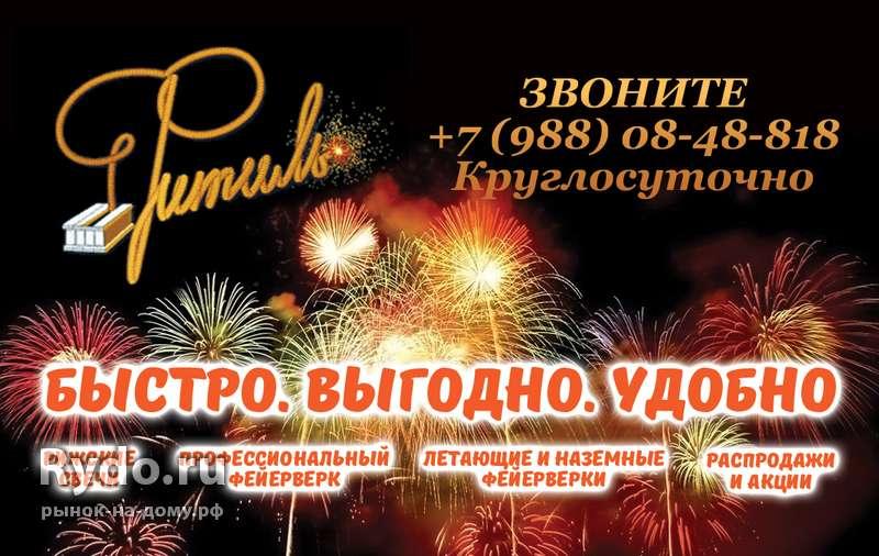 Купить пиротехнику супер батарею салютов в Москве