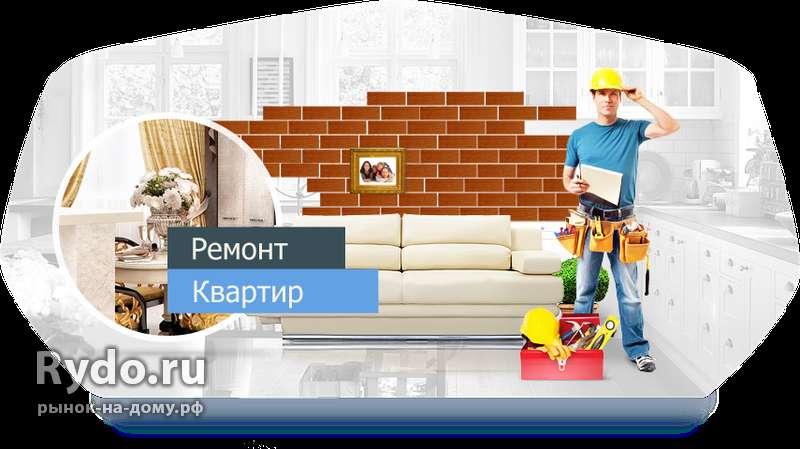 Частные объявления ремонт строительство домов квартир