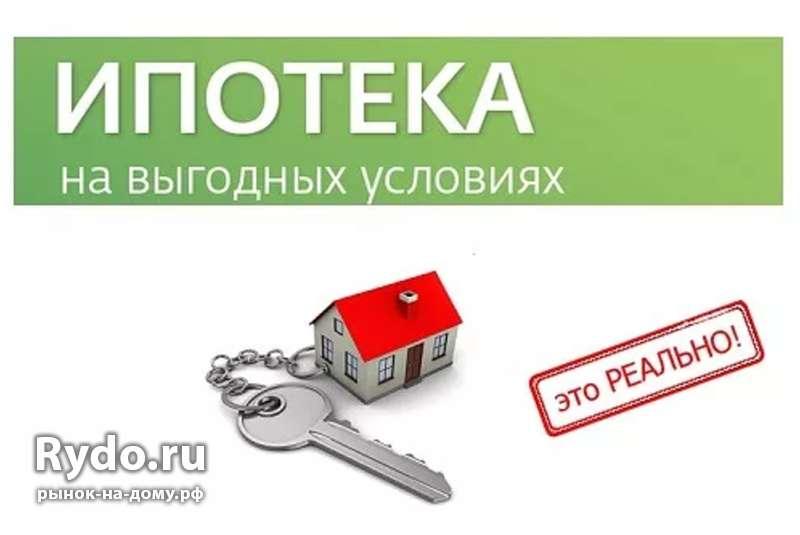 помощь в оформлении ипотеки в иваново был еще