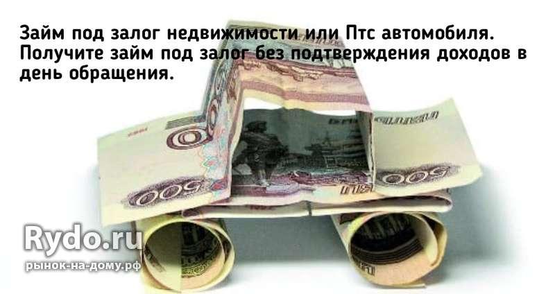Автоломбард в Ульяновске - Взять деньги под залог птс