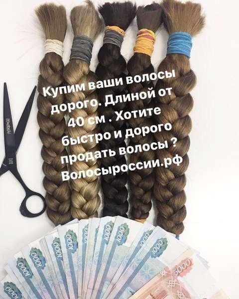 f274779c Куплю волосы в Липецке! волосыроссии.рф — Цена 50 000 рублей ...