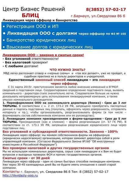 промышленной субсидиарная ответственность учредителя по налогам Панкова, гинеколог Теги: