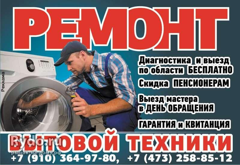 Ремонт бытовой техники на дому воронеж вакуумная упаковщик ручной