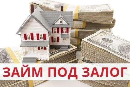 Деньги под залог у частного лица в краснодаре вакансии мастер приемщик автосалонов москвы