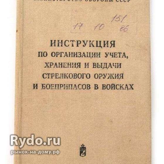 Инструкция по хранению и выдаче стр. оружия - Цена 270 рублей - Журналы, газеты, брошюры в Пензе