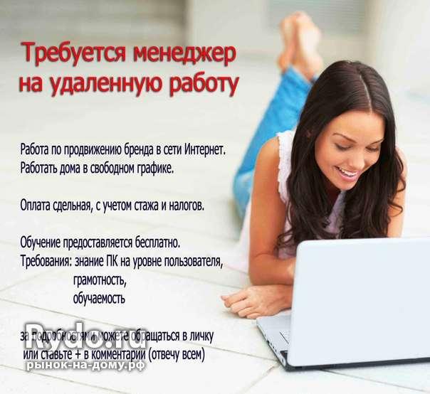 Официальный сайт по работе на дому