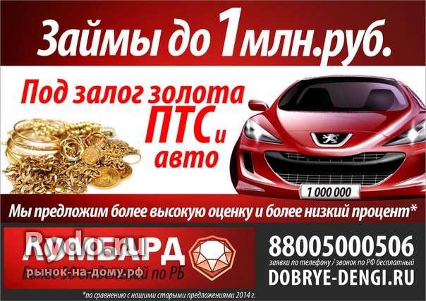 Деньги под залог бирск автосалон германика в москве купить фольксваген