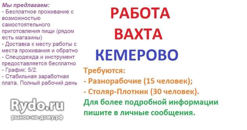 Найти работу в новокузнецке на авито