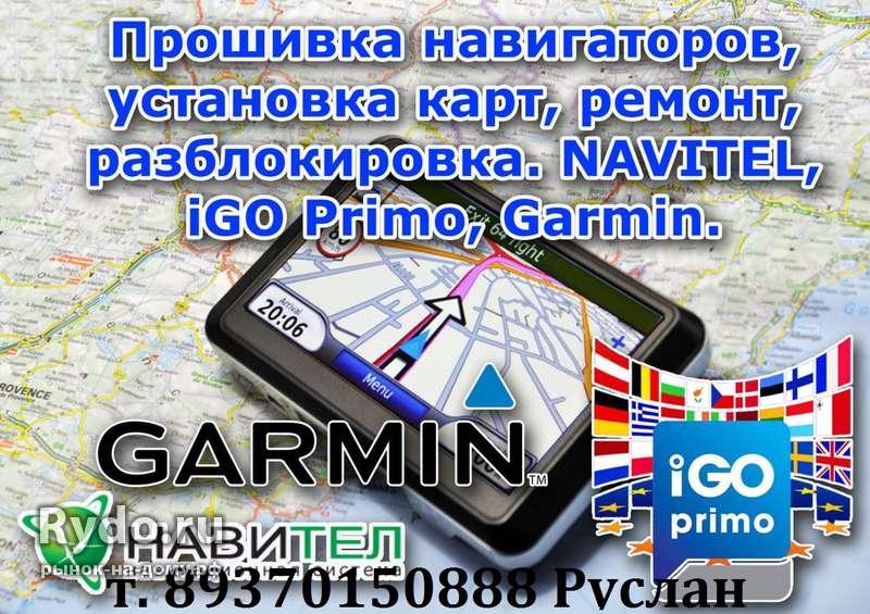 карты для навигатора apisal igo primo