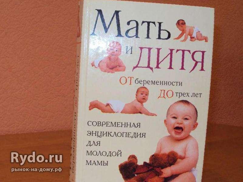 белье подходит мать и дитя читать книгу отличается