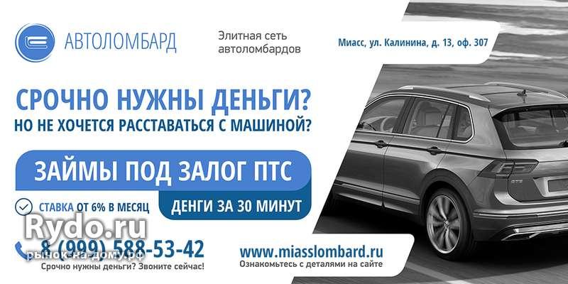 Частные займы под залог автомобиля продавец в автосалоне без опыта в москве