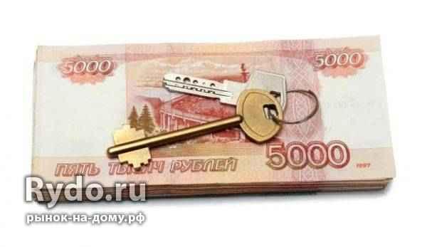 Деньги под залог недвижимости пенза хранение в ломбардах москва