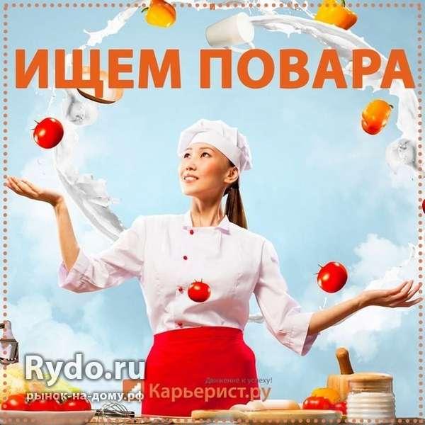 Усинск повар свежие вакансии частные объявления королев аренда