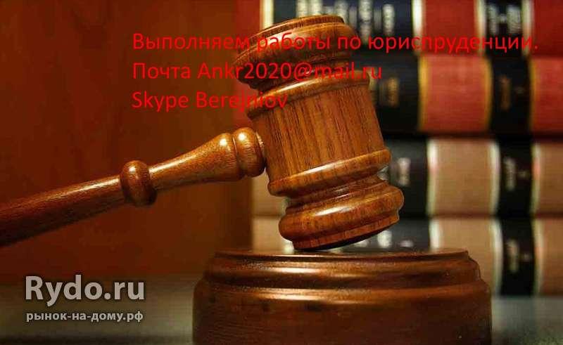 Контрольные работы для студентов Юристы в Воронеже цена рублей Контрольные работы для студентов Юристы