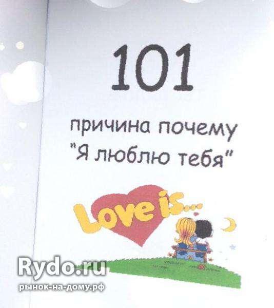 101 причина почему я люблю тебя шаблон 121