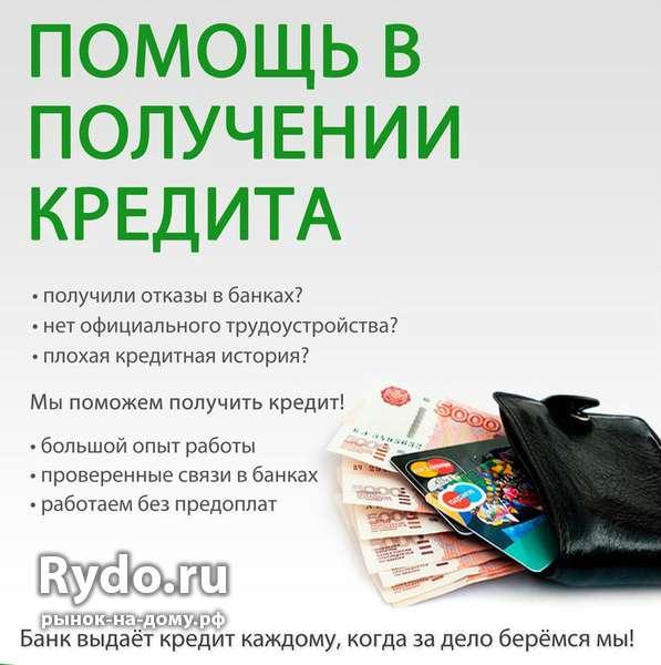Помощь в получении займа под птс отзывы об автосалонах москвы рено