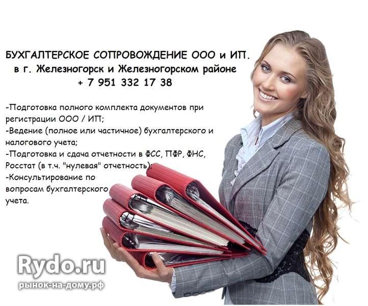 Бухгалтерское сопровождение ооо в белгороде работа бухгалтером на дому это
