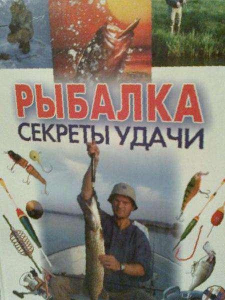 Рыбак секреты удачи