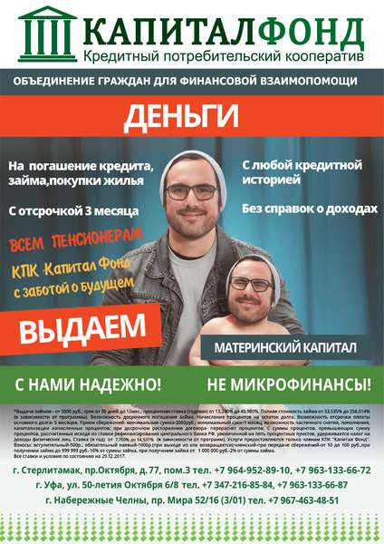 Займы за материнский капитал в стерлитамаке взять займ срочно у частного лица без залога в москве