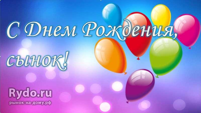 Поздравления с днём рождения женёк