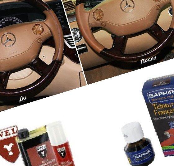 Покраска кожаного руля автомобиля
