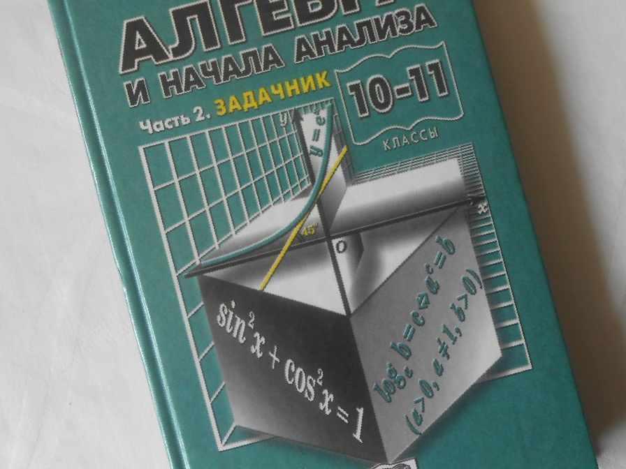 дрофа начала алгебра класс мнемозина мордкович гдз анализа и 10-11
