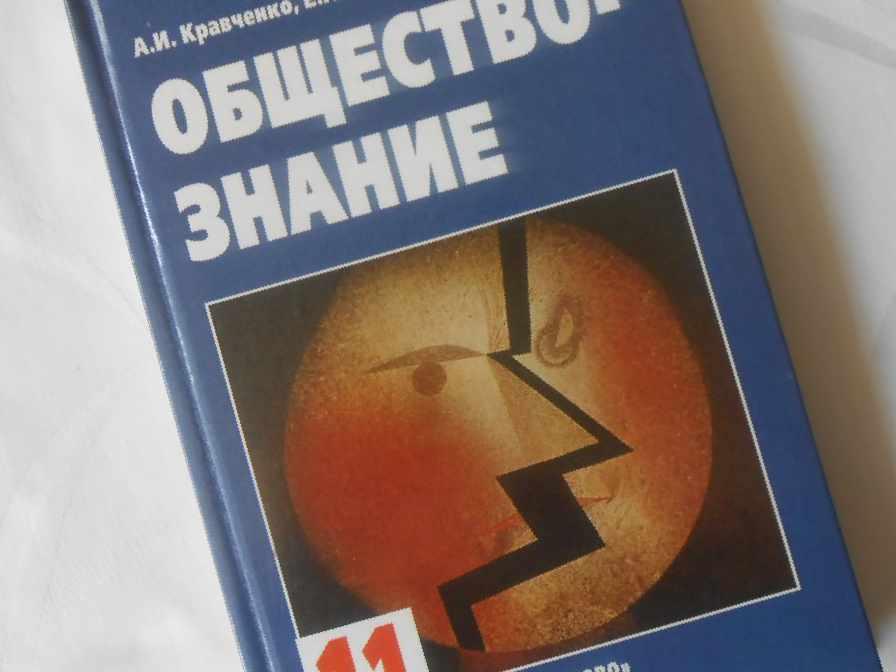 кравченко задачник по обществознанию 10 11