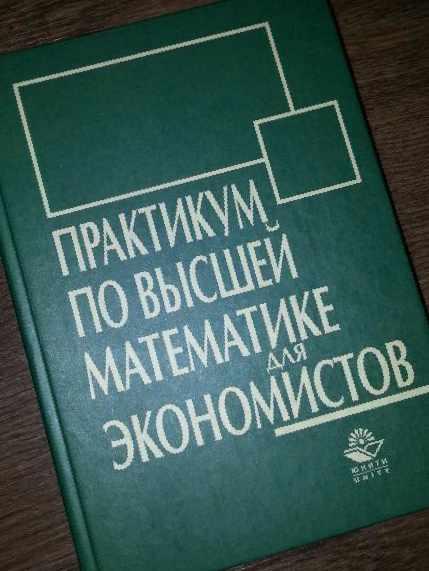 К практикуму по для кремер решебник высшей математике экономистов