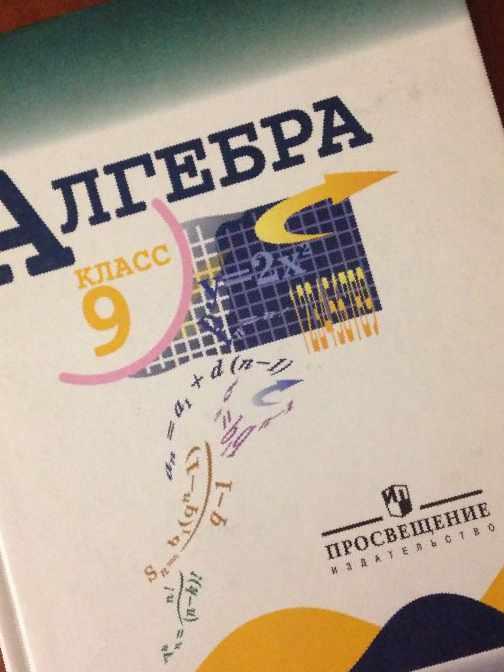 по 2018 редакцией гдз теляковского под 9 алгебре