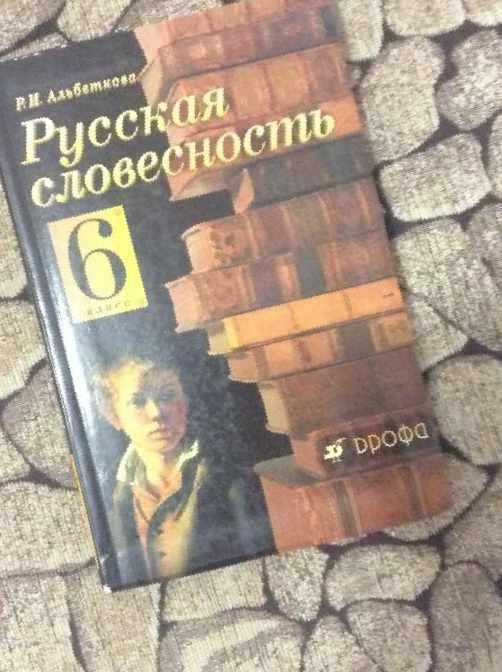русская словесность альбеткова за 7 класс решебник