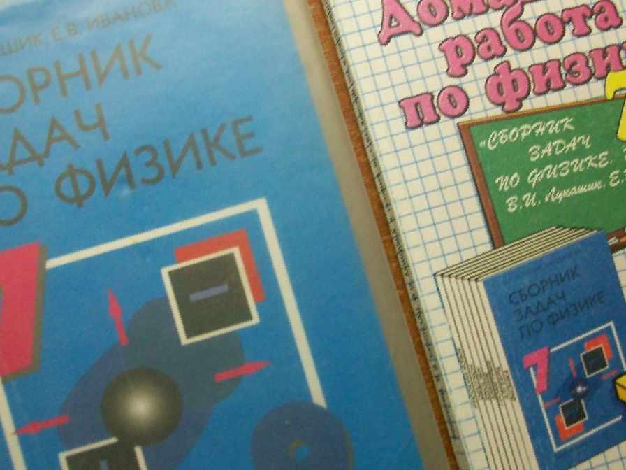 7 класс по задач сборник физик решебник лукашик
